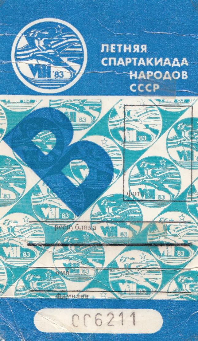 letnjaja-spartakiada-1983